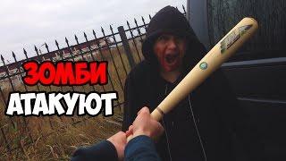 КАК ВЫЖИТЬ В ЗОМБИ-АПОКАЛИПСИС? • Zombie Parkour Parody (16+)