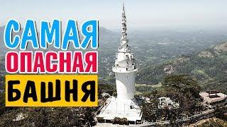 Шри Ланка и самая опасная башня #12 Пробуем дуриан. Бомж вилла в Канди. Путешествие Своим Ходом
