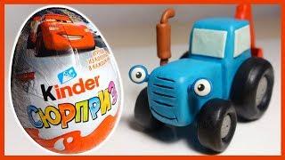 Синий Трактор везёт Киндер Сюрпризы. Синий Трактор. Kinder Surprise.