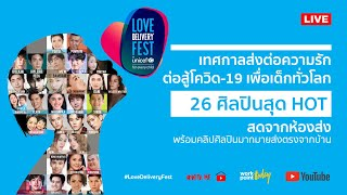 🔴 LIVE - Love Delivery Fest by UNICEF #withMe