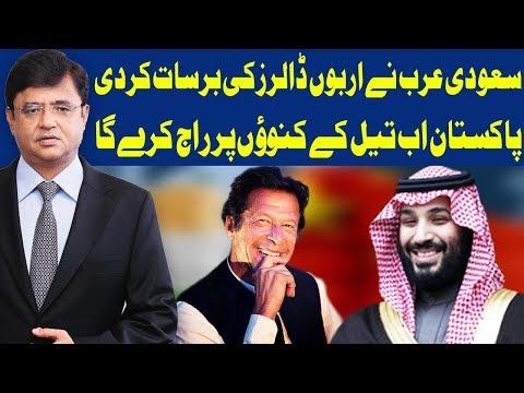 Dunya Kamran Khan Kay Sath   13 February 2019   Dunya News
