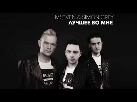 MSEVEN & Simon Grey - Лучшее во мне (audio)