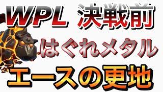 TH11.10はぐれメタルWPL代表メンバーの更地prt1