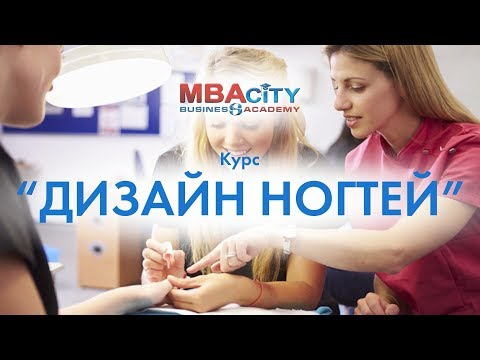 "Обучение ""Дизайн ногтей"" от академии МВА СИТИ"