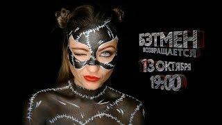 4 Бэтмена на ТНТ4 в октябре!