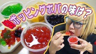 韓国で大流行のポッピングボバの偽物を食ってみたら...【コアラ】