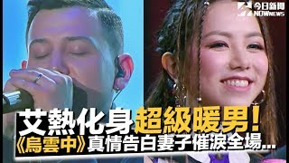 《中國新說唱》艾熱化身超級暖男!《烏雲中》真情告白妻子催淚全場|NOWnews今日新聞