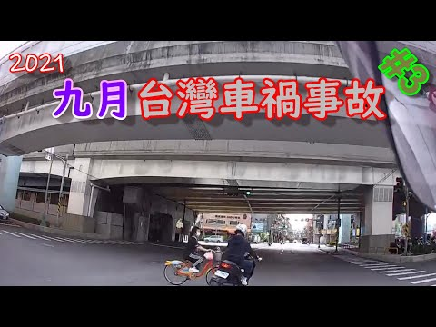 台灣9月車禍,看三寶到底怎麼駕駛的