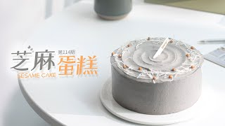 《Tinrry+》Tinrry教妳做不用抹面的養生芝麻蛋糕!奶奶灰的哦  Sesame cake