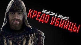 Кшиштан о фильме КРЕДО УБИЙЦЫ