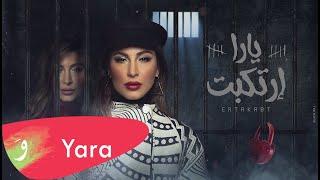 تحميل اغاني Yara - Ertakabt [Lyric Video] (2020) / يارا - ارتكبت MP3