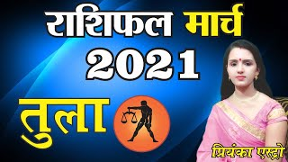 TULA Rashi – LIBRA | Predictions for MARCH - 2021 Rashifal | Monthly Horoscope | Priyanka Astro
