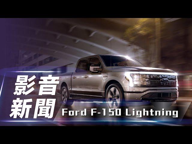【影音新聞】Ford F-150 Lightning 一天接單破萬張 新世代純電皮卡來襲【7Car小七車觀點】