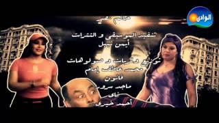 Ked El Nesa Part 1 - End Titre / مسلسل كيد النسا الجزء 1- تتر النهاية تحميل MP3