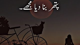 Pathar Bana Diya Mujhe | sad love ghazal poetry   - YouTube