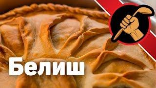 Смотреть онлайн Татарская кухня: рецепт пирога зур бэлиш