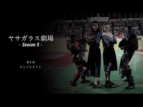 6月19日 京都戦【ヤサガラス劇場 season5 -ツッパリナイト- 】