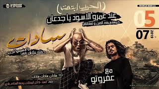 تحميل اغاني مجانا مهرجان عشماوى - سادات وفيفتى وويجز و بابلو - توزيع عمرو حاحا - مهرجانات 2019