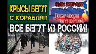 Все бегут из России! Путин заставил Русских покинуть Россию! Почему люди массово убегают из России!?