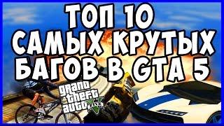 ТОП 10 САМЫЙ УГАРНЫХ БАГОВ В ИГРЕ GTA 5 (GTA 5 Online )
