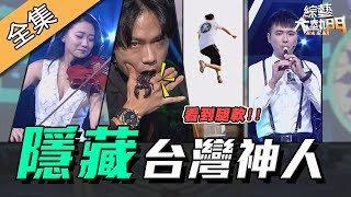 【綜藝大熱門】揚威海外的台灣神人!隱藏版快分享!! 20200101