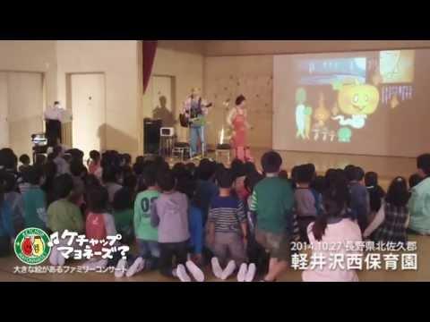 長野県・軽井沢西保育園お楽しみ会コンサート(ダイジェスト)