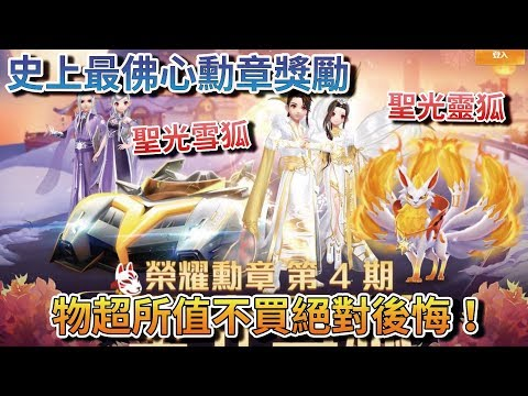 M大開箱最新S4榮耀勳章A車-聖光雪狐,實測好不好用?