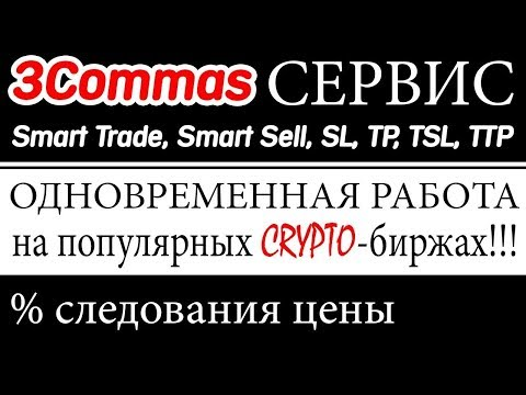 Как подключить комиссионный тариф на 3commas сервис автоматической торговли криптовалютой.