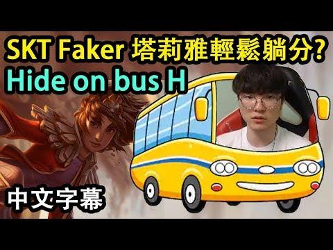 SKT Faker 塔莉雅輕鬆躺分? Hide on bus H 來啦! (中文字幕)
