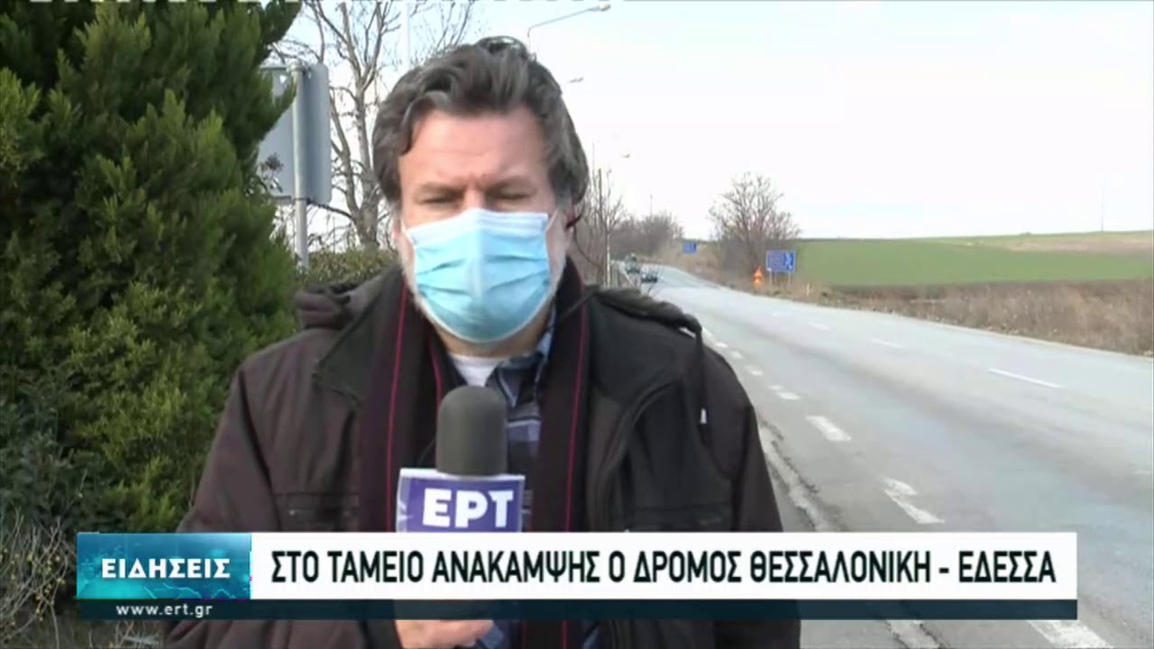Σημαντικό έργο πνοής για την κεντρική Μακεδονία η ΕΟ Θεσσαλονίκης – Έδεσσας   22/01/2021   ΕΡΤ