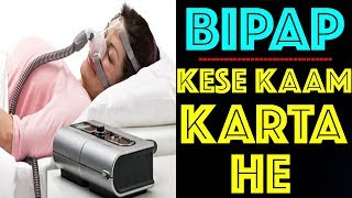 BIPAP Machine Kya He & Kese Kam Karta He? || Medical Guruji