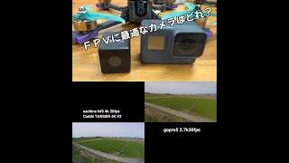 【ドローン/FPV】GOPROその他カメラ色々テスト/ロングレンジFPVへの挑戦((笑))