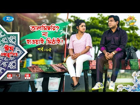 Talmisri Na Hawai Mithai | Ep- 05 | ft. Mosharraf, Tisha | Eid Special Drama Serial | Eid Natok 2019