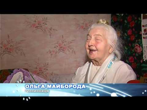 102 день народження відсвяткувала полтавка О.Майборода