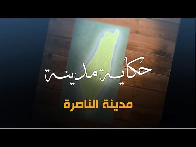 الحلقة 05 : مدينة الناصرة