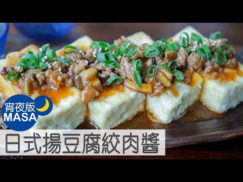 日式炸豆腐加上台式肉燥做成的一道料理