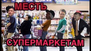 Как вести себя в супермаркете, чтобы сэкономить кучу денег. ЛАЙФХАК