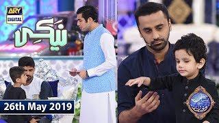 Shan e Iftar - Naiki - (Do Phool Se Bache Sunne Se Mehroom) - 26th May 2019