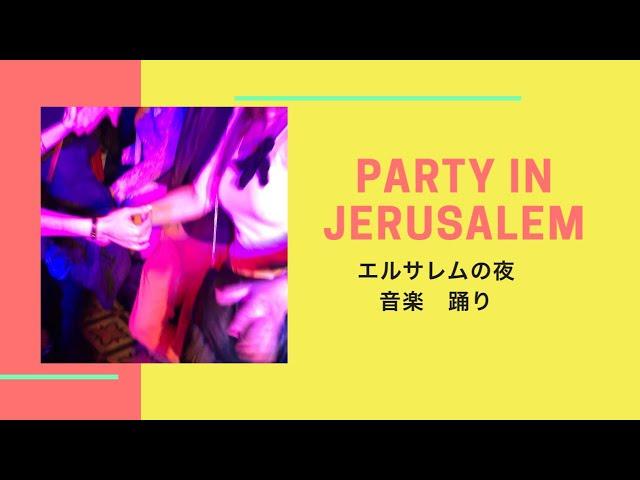 エルサレムで踊ろう、パレスチナで歌おう Night in Jerusalem