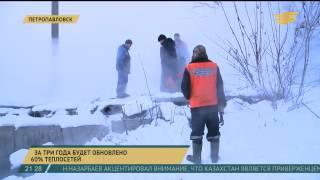 В Петропавловске за три года будет обновлено 60% теплосетей