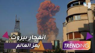 الحزن يخيم على جميع أنحاء العالم بعد انفجار مرفأ بيروت