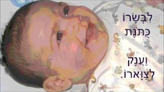 """שיר הערש לילדים """"יש תינוק"""" נקרא במקור: """"אמא ותינוק""""."""