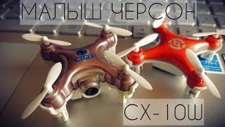 Nano коптер с камерой Cheerson CX-10W полеты с Мобилы WIFI