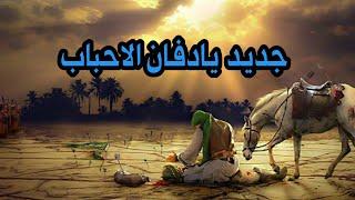 تحميل اغاني جديد يادفان الاحباب-الرادود وسام الركابي-لطميات محرم1442-2020 MP3