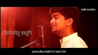 Kaun Hai Woh   Shiv Stotram   Flute Mix Cover   Agam Agarwal  By Mahi Creation