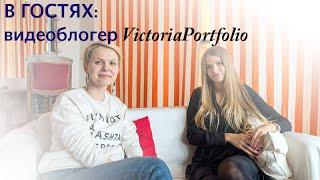 В гостях: видеоблогер VictoriaPortfolio