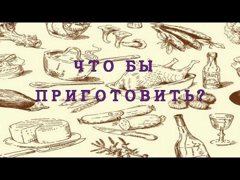Food book/Меню на неделю-3/Что приготовить на ужин