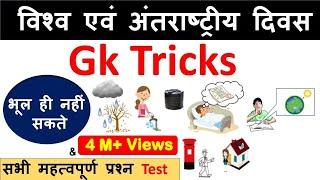 Gk Tricks : विश्व एवं अंतराष्ट्रीय दिवस