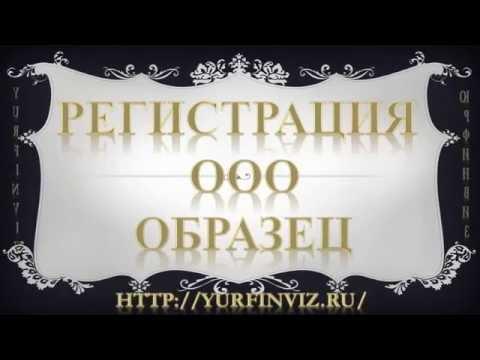 Регистрация ООО образец