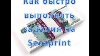 Сеоспринт быстрое выполнение заданий советы+секреты Seosprint